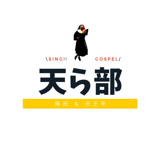 『天ら部』Sing!!Gospel