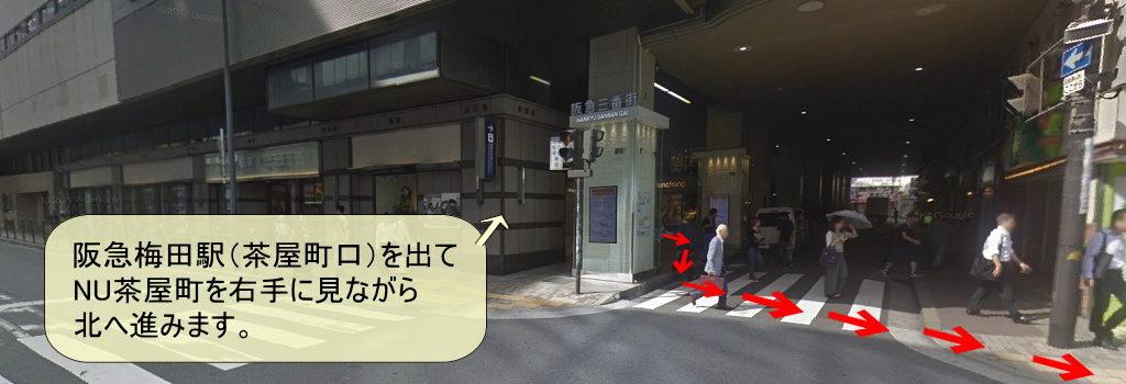 梅田ゴスペルレッスン会場への行き方(その1)