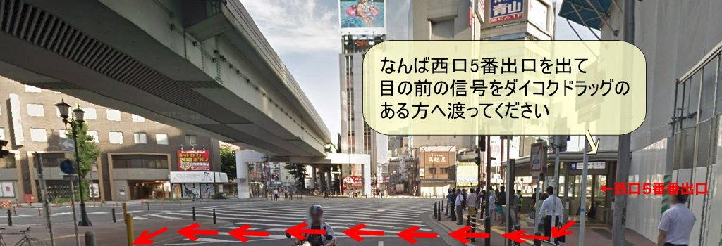 天ら部・難波ゴスペルレッスン会場への行き方(その1)