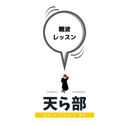 難波 @ なんばカルチャ―ビル3階 | 大阪市 | 大阪府 | 日本