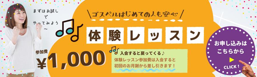 天ら部・梅田(金曜昼)ゴスペル体験レッスン
